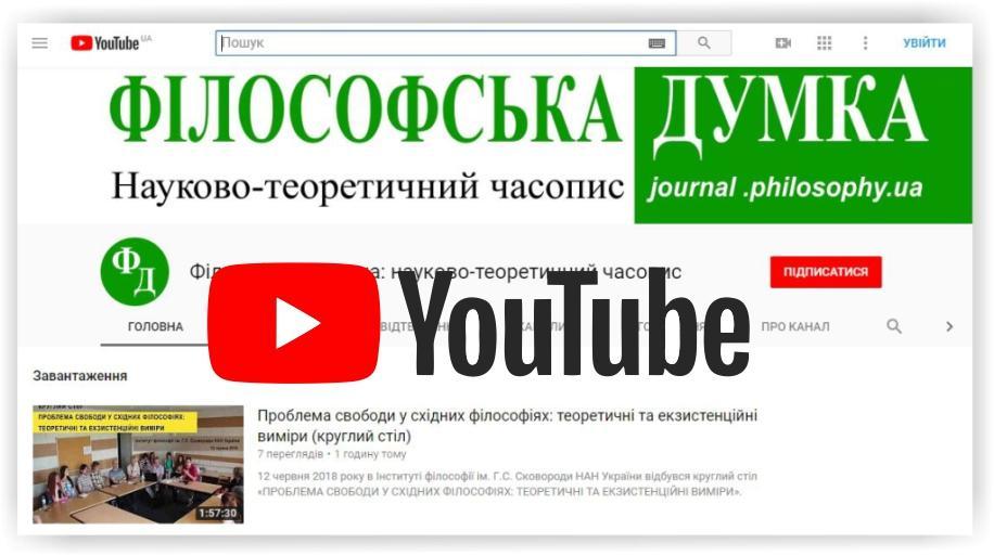 """Відкрито Youtube-канал """"Філософської думки"""""""