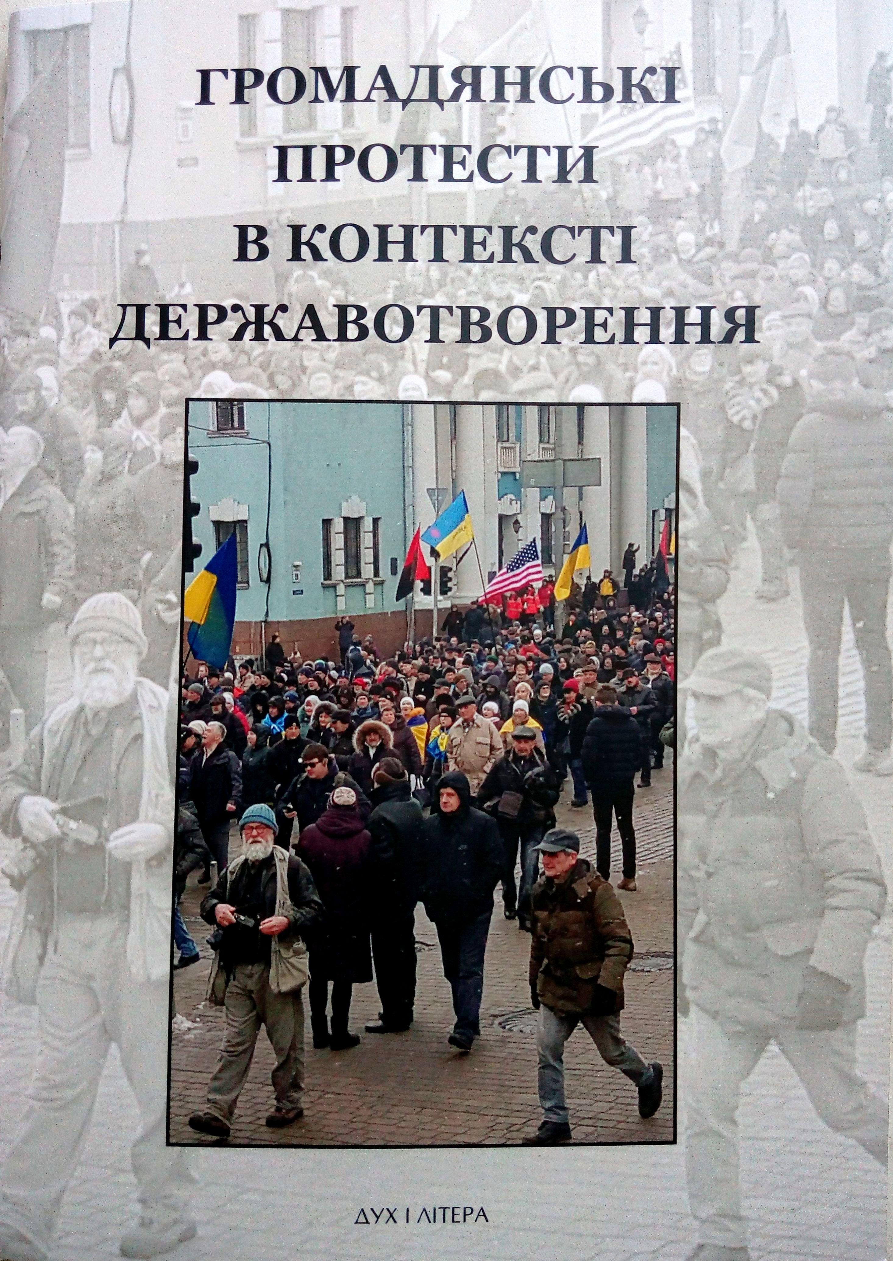 Громадянські протести в контексті державотворення