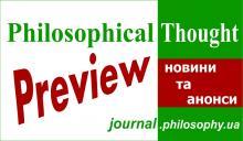 Філософська думка - Анонси матеріалів