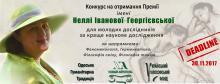 Філософська думка - Конкурс Неллі Іванової-Георгієвської