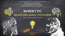 Конкурс філософських стартапів