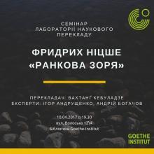 Обговорення стратегії перекладу з німецької на українську твору Ф. Ніцше «Ранкова зоря»