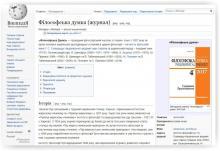 """Оновлено сторінку """"Філософської думки"""" у Вікіпедії"""