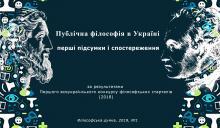 Ясна (2019). Публічна філософія в Україні