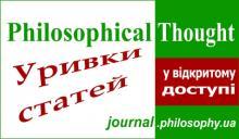 """Уривки статей на сайті """"Філософської думки"""""""